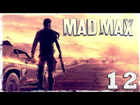 Смотреть прохождение игры Mad Max. #12: Брутальная прокачка.