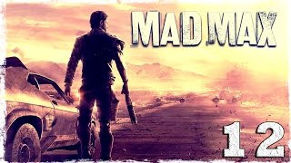 Mad Max. #12: Брутальная прокачка.