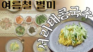 [경남집밥] 고소한 서…