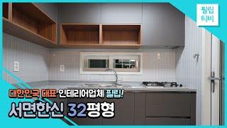 부산진구 서면한신 32평 아파트 리모델링 / 우드 오픈…