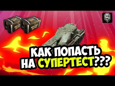 Как попасть на супер тест world of tanks
