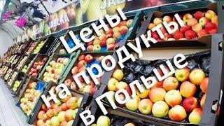 """Цены на продукты в Польше, обзор цен в Auchan (Ашане) в ТРЦ """"Korona"""" (Wrocław)"""