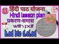hindi lesson plan nios d.el.ed, b.ed, btc/d.el.ed