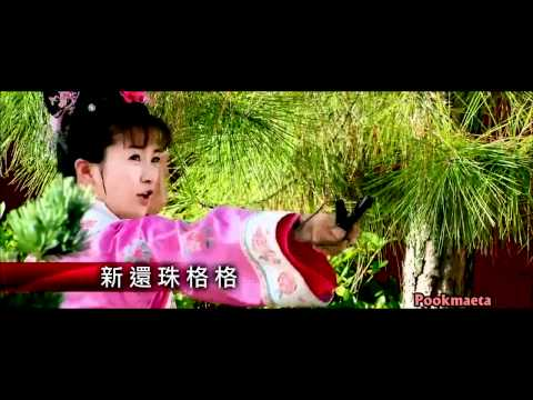 New Huan Zhu Ge Ge 2011 mv  (New My Fair Princess)