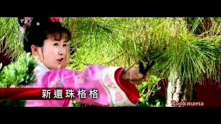New Huan Zhu Ge Ge 2011 mv  (New My Fair Princess)