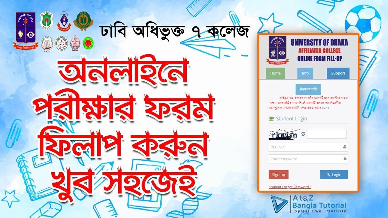 Online Form Fill up । অনলাইনে ফরম ফিলাপ। ঢাবি অধিভুক্ত ৭ কলেজ