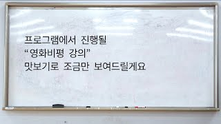 [활동사진] 비평이란 무엇인가 교육 영상