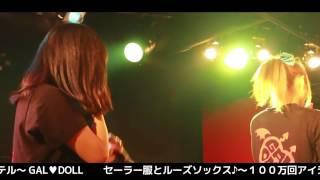 2012/12/7 shibuya the GAME [セーラー服とルーズソックス♪ ~100万回ア...