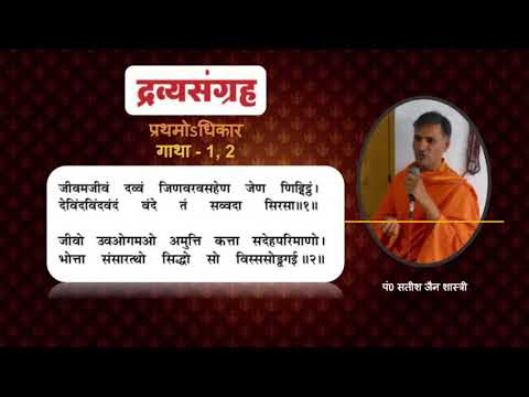 Day01 Dravya Sangrah Ch1 Gatha 1 2 | Satish Jain Shastri