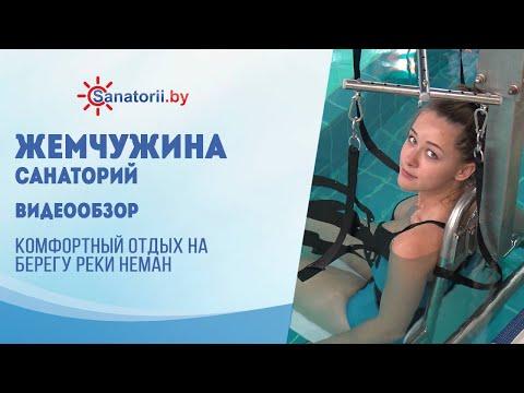 Видеообзор санатория Жемчужина, Санатории Беларуси