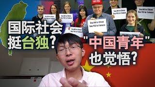 """海峡论谈:国际社会挺台独? """"中国青年""""也觉悟?"""