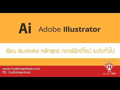 เรียนกราฟฟิกดีไซน์ เรียน illustrator