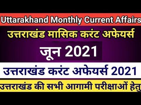 Uttarakhand Monthly Current Affairs | Uttarakhand Current Affairs 2021 | Uttarakhand Current Affairs