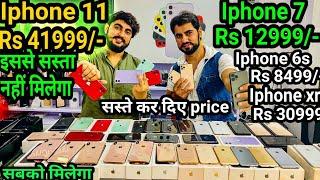 सबसे सस्ता Iphone 11 Rs 41999/-