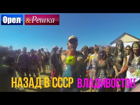 Орел и решка. Назад в СССР - Россия | Владивосток (HD)