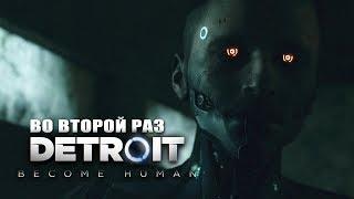 СПАСИ СВОИ МОЗГИ • Detroit: Become Human • #5