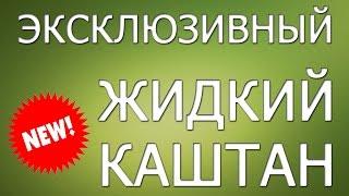 Жидкий каштан купить по лучшей цене. Жидкий каштан купить в России, Казахстане, Украине