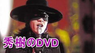 西城秀樹のDVD NHK「HIDEKI NHK Collection 西城秀樹~若さと情熱と感激と~」プロデューサーが語るひできの魅力
