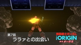 【公式】『機動戦士ガンダム THE ORIGIN 前夜 赤い彗星』第7話「ララァとの出会い」次回予告