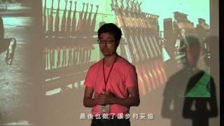 你注定要去做一件只有你能做的事   龔 建嘉   TEDxChungChengU