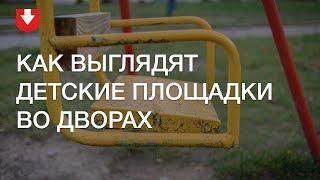 Туалет для котов и спиленные качели: пользователи TUT.BY показали детские площадки во дворах