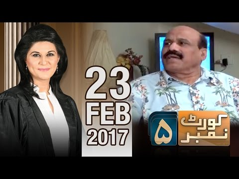 Buddhe Ki Facebook Pe Dosti | Court Number 5 | SAMAA TV | 23 Feb 2017