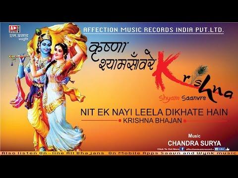 Krishna Bhajans | Nit Ek Nayi Leela | lord krishna songs | Affection Music Records Bhakti Sangeet