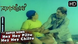 Kannada Old Songs | Hey Hey Piltu Hey Hey Chiltu Song | Nagara Hole Kannada Movie