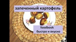 ЗАПЕЧЕННЫЙ КАРТОФЕЛЬ. FOODBOOK