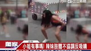 辣妹跳舞卡卡像做復健 經典舞步又來│三立新聞台