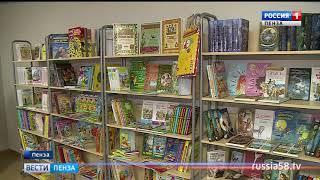 Посетители библиотеки Лермонтова увидят «Мир книг на Пензенской земле»