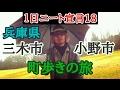 兵庫県三木市~小野市を町歩き・歴史ロマンの旅【1日ニート宣言18】