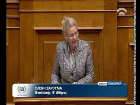 """Ελένη Ζαρούλια:Η """"δημοκρατία"""" σας στερεί τον λόγο σε νομίμως εκλεγμένους εκπροσώπους του λαού"""