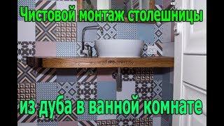 видео Эко-стиль: деревянная столешница в ванную комнату