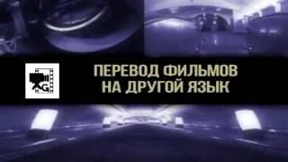 Перевод фильмов на другой язык (rus)