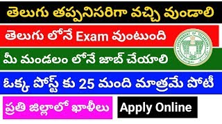 Latest jobs for telugu people 2019 || job updates in telugu 2019 || latest jobs in telangana