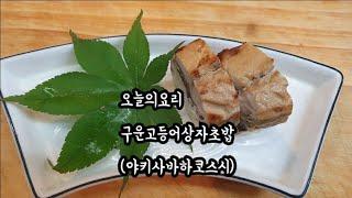 구운 고등어 상자초밥