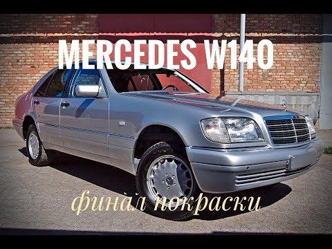 видео: mercedes w140-финал покраски(перезалив)