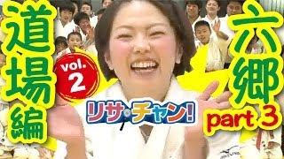 木実の行ってこのみ!-【六郷道場編 Part3】動画|ホームメイト・リサーチ