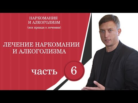 Лечение наркомании. Лечение Алкоголизма. Андрей Борисов.