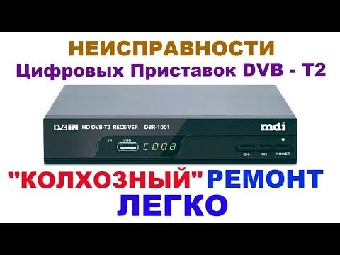 видео: Неисправности и ремонт dvb - t2 цифровых приставок.