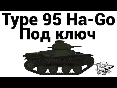 Type 95 Ha-Go - Под ключ