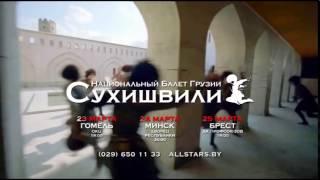 Сухишвили в Минске, Гомеле и Бресте!