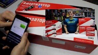 Проверка подлинности товара Группы компаний ОАТ. амортизаторы СААЗ