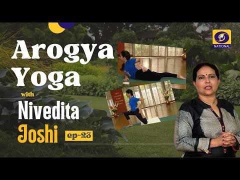 Arogya Yoga with Nivedita Joshi - Ep #23