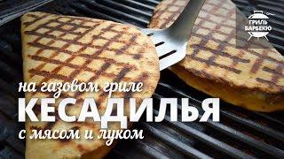 Кесадилья с мясом и луком (рецепт для газового гриля)