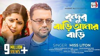Miss Liton - Bondhur Bari Amar Bari | বন্দুর বাড়ি আমার বাড়ি | Oipare Bondhur Bari | Bangla Song