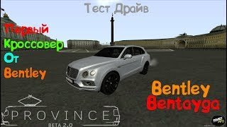 Bentley Bentayga [ Тест Драйв ] Первый кроссовер от Bentley | MTA Province#1