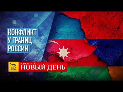 ПУТИН О КОРОНАВИРУСЕ - КОНФЛИКТ У ГРАНИЦ РОССИИ - «СПАС»-КРУИЗ