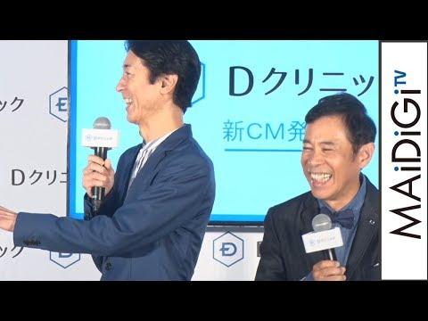 ナイナイ矢部、よゐこ濱口の司会ぶりに「下手くそ!」連発 岡村とCM発表会に登場